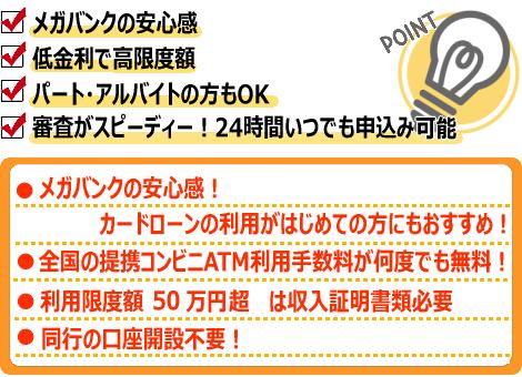三菱東京UFJ銀行カードローンおすすめポイント